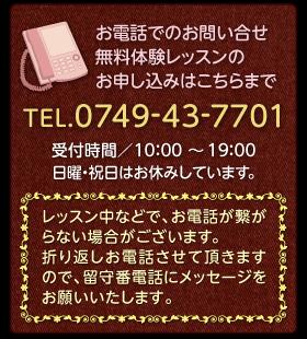 お電話でのお問い合せ 無料体験レッスンのお申し込みはこちらまで 0749-43-7701