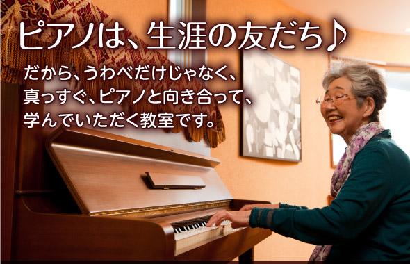 ピアノは、生涯の友だち♪だから、うわべだけじゃなく、真っすぐ、ピアノと向き合って、学んでいただく教室です。