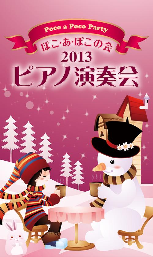 2013-ぽこあぽこの会-ピアノ演奏会