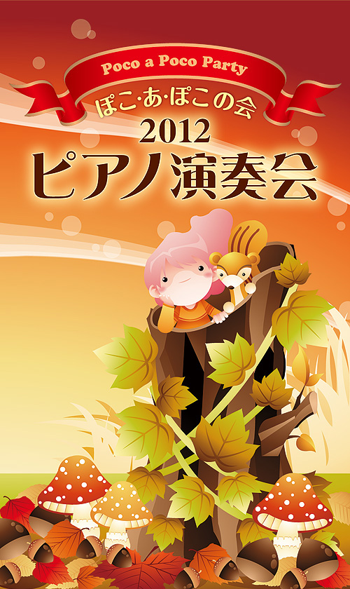 2012-ぽこあぽこの会-ピアノ演奏会