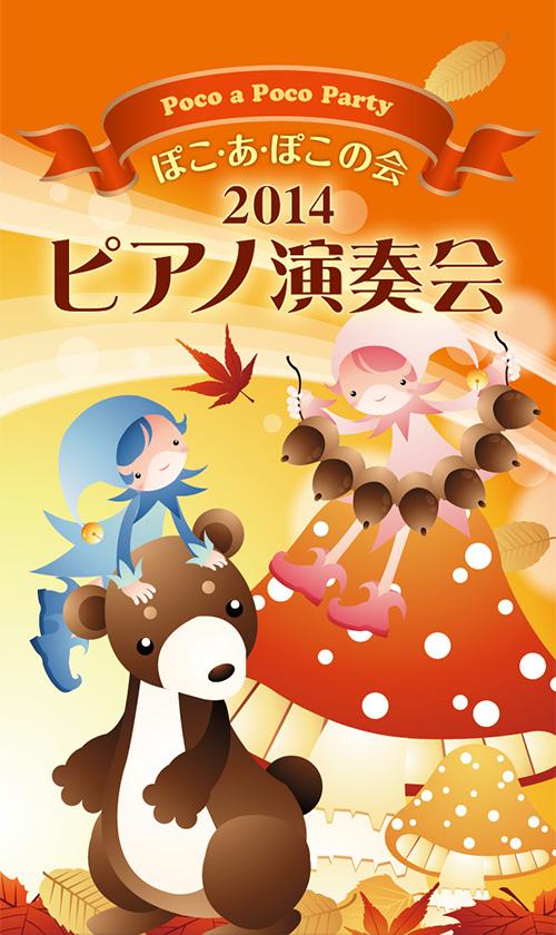 2014-ぽこあぽこの会 ピアノ演奏会