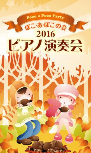 ぽこ・あ・ぽこの会 ピアノ演奏会!2016