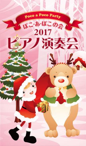 ぽこ・あ・ぽこの会 ピアノ演奏会!2017