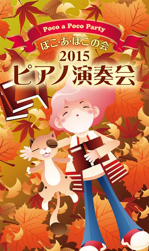 2015-ぽこあぽこの会 ピアノ演奏会